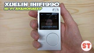 XUELIN IHIFI990 - обзор HI-Fi аудиоплеера высокого качества