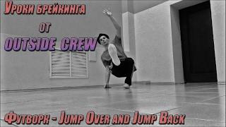 Уроки брейка || Футворк - Jump Over and Jump Back || Dennis Coffey - Scorpio