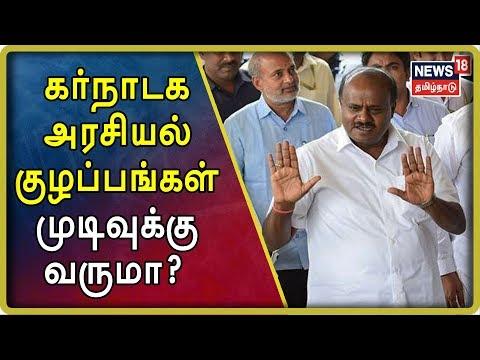 நேற்று இரவு கடும் அமலுக்கு இடையில் கர்நாடக சட்டப்பேரவையை ஒத்திவைத்தார் சபாநாயகர் ரமேஷ்குமார், இன்று காலை 11 மணிக்கு அவை மீண்டும் கூட உள்ளது       #TamilnaduNews #News18TamilnaduLive  #TamilNews  Subscribe To News 18 Tamilnadu Channel Click below  http://bit.ly/News18TamilNaduVideos  Watch Tamil News In News18 Tamilnadu  Live TV -https://www.youtube.com/watch?v=xfIJBMHpANE&feature=youtu.be  Top 100 Videos Of News18 Tamilnadu -https://www.youtube.com/playlist?list=PLZjYaGp8v2I8q5bjCkp0gVjOE-xjfJfoA  அத்திவரதர் திருவிழா | Athi Varadar Festival Videos-https://www.youtube.com/playlist?list=PLZjYaGp8v2I9EP_dnSB7ZC-7vWYmoTGax  முதல் கேள்வி -Watch All Latest Mudhal Kelvi Debate Shows-https://www.youtube.com/playlist?list=PLZjYaGp8v2I8-KEhrPxdyB_nHHjgWqS8x  காலத்தின் குரல் -Watch All Latest Kaalathin Kural  https://www.youtube.com/playlist?list=PLZjYaGp8v2I9G2h9GSVDFceNC3CelJhFN  வெல்லும் சொல் -Watch All Latest Vellum Sol Shows  https://www.youtube.com/playlist?list=PLZjYaGp8v2I8kQUMxpirqS-aqOoG0a_mx  கதையல்ல வரலாறு -Watch All latest Kathaiyalla Varalaru  https://www.youtube.com/playlist?list=PLZjYaGp8v2I_mXkHZUm0nGm6bQBZ1Lub-  Watch All Latest Crime_Time News Here -https://www.youtube.com/playlist?list=PLZjYaGp8v2I-zlJI7CANtkQkOVBOsb7Tw  Connect with Website: http://www.news18tamil.com/ Like us @ https://www.facebook.com/News18TamilNadu Follow us @ https://twitter.com/News18TamilNadu On Google plus @ https://plus.google.com/+News18Tamilnadu   About Channel:  யாருக்கும் சார்பில்லாமல், எதற்கும் தயக்கமில்லாமல், நடுநிலையாக மக்களின் மனசாட்சியாக இருந்து உண்மையை எதிரொலிக்கும் தமிழ்நாட்டின் முன்னணி தொலைக்காட்சி 'நியூஸ் 18 தமிழ்நாடு'   News18 Tamil Nadu brings unbiased News & information to the Tamil viewers. Network 18 Group is presently the largest Television Network in India.   tamil news news18 tamil,tamil nadu news,tamilnadu news,news18 live tamil,news18 tamil live,tamil news live,news 18 tamil live,news 18 tamil,news18 tamilnadu,news 18 tamilnadu,நியூஸ்18 தமிழ்நாடு,tamil news 