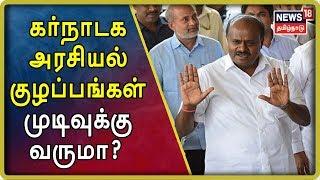 கர்நாடக அரசியல் குழப்பம் | Karnataka Political Crisis