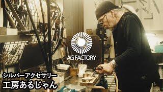 男が憧れるバイクファッションを求めて ミショメンの原点「工房あるじゃん」に行ってきた。