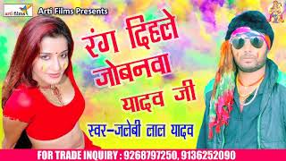 हॉट होली सांग || रंग दिहले जोबनवा यादव जी || Jalebi Lal Yadav || 2018 Bhojpuri Holi Song