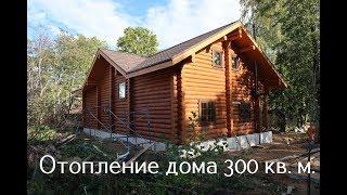 Отопление частного дома 300 кв. м.