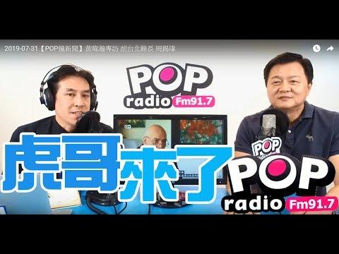 2019-07-31【POP撞新聞】黃暐瀚專訪周錫瑋:「虎哥來了!」