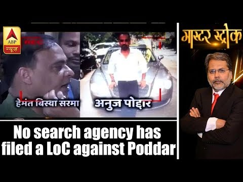Master Stroke: No search agency filed LoC against middle man Anuj Poddar