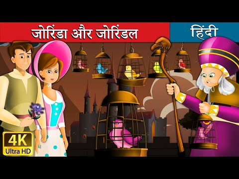 जोरिंडा और जोरिंडल   Jorinda And Jorindel in Hindi   Kahani  Fairy Tales in Hindi  Hindi Fairy Tales