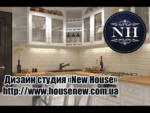 Дизайн интерьера квартиры г.Николаев от New House