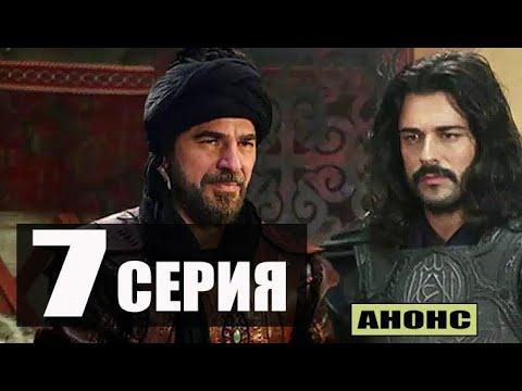 ОСНОВАНИЕ ОСМАН 7 СЕРИЯ РУССКИЙ ЯЗЫК Анонс и дата выхода