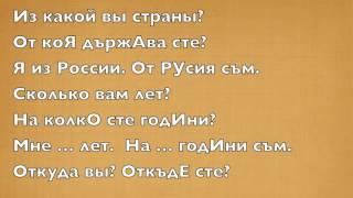 Болгарский язык за час. Урок 3. Знакомство