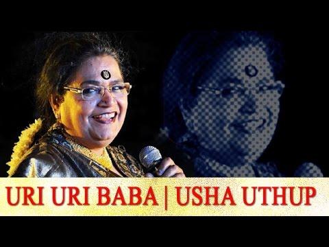Uri Uri Baba | Usha Uthup | প্রেম জেগেছে আমার মনে |