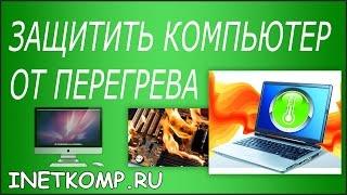 Защитить компьютер от перегрева. 4 важных совета!(Здесь текстовая версия урока: http://www.inetkomp.ru/stati/519-zaschitit-kompyuter-ot-peregreva.html Привет) Сегодня я расскажу, как можно..., 2015-05-27T14:51:30.000Z)