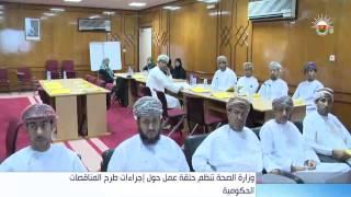 وزارة الصحة تنظم حلقة عمل حول إجراءات طرح المناقصات الحكومية