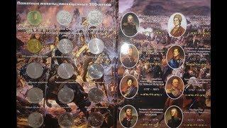 Памятные монеты, посвящённые  200 - летию победы в Отечественной войне 1812 года