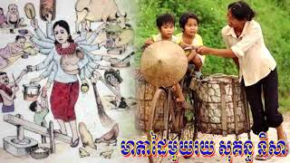 Khmer Song - មាតាដៃមួយរយ សុគន្ធ និសា