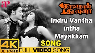 Indru Vantha Intha Mayakkam Full Video Song 4K | Kasethan Kadavulada Tamil Movie | MSV | P Susheela