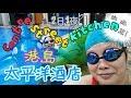 《德魯納酒店》彩蛋花絮 Part.2 - 如果沒有電腦動畫... 滿月&燦完全是演技王 (feat.還我美好的回憶 ...
