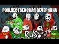 Undertale Christmas Party AU Movie Rus Undertale Comic Dub mp3