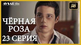 Чёрная роза 23 серия русская озвучка