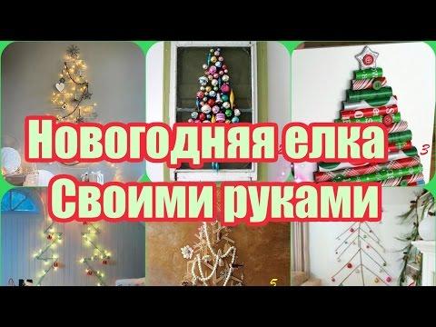 Новогодняя елка | Своими руками | Фото