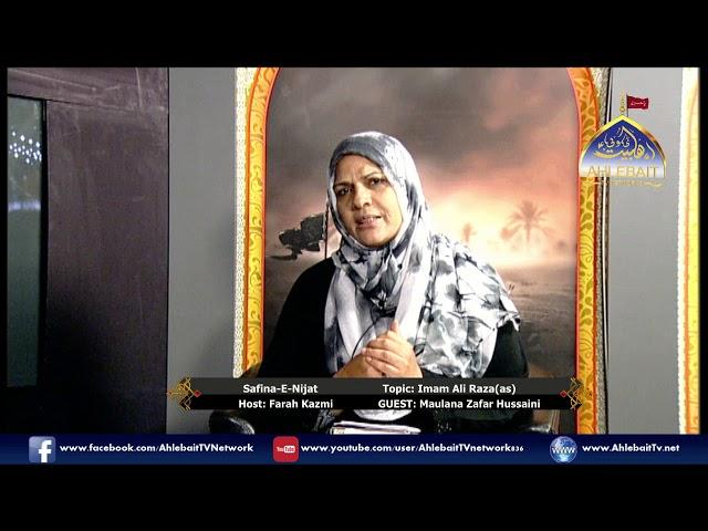 Safina E Nijat With Farah Kazmi l Imam Ali Raza AS l Maulana Zafar Hussaini l 8th Nov 2018