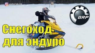 Кроссовый снегоход для эндуро BRP MXZ600