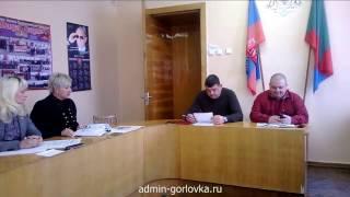 Горловка. Аппаратное совещание в администрации города 14.03.2017