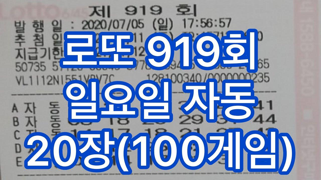 로또 919회 일요일 자동사진20장(100게임)