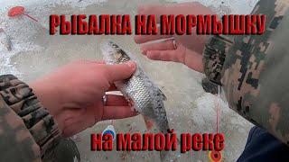 Рыбалка на МОРМЫШКУ на Малой Реке Рыбалка зимой в Архангельской Области