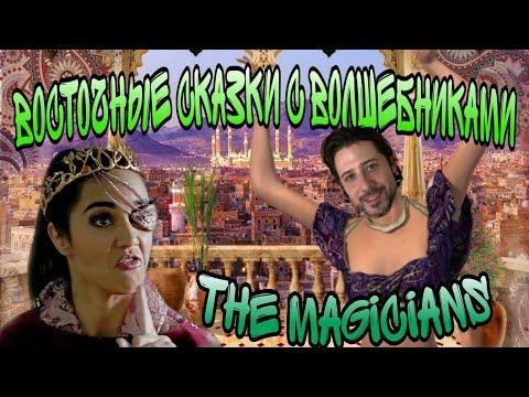 Волшебники| The Magicians || Crack #1