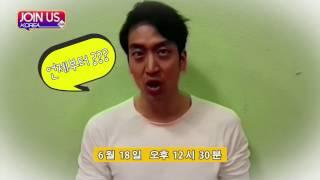Spot-Join Us Korea Korean Teaser Kim Sung Won   조인어스코리아 김성원 한국어티저
