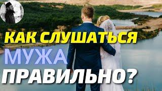 Download Нужно ли слушаться мужа? Священник Максим Каскун Mp3 and Videos