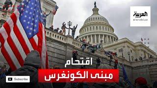متظاهرون من أنصار الرئيس ترمب يقتحمون مبنى الكونغرس