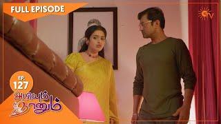 Abiyum Naanum - Ep 127 | 22 March 2021 | Sun TV Serial | Tamil Serial