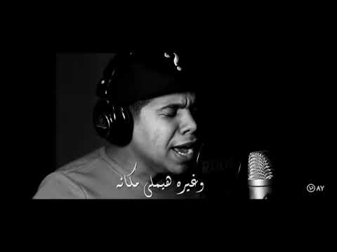 هو فاكر لما راح مش هنقوي علي الجراح .. تستاهل بجد الانتشار | عمر كمال | فاترينا