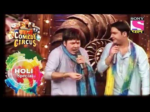 Holi Special | Kapil & Sudesh's Happy Holi Dance | Kahani Comedy Circus Ki