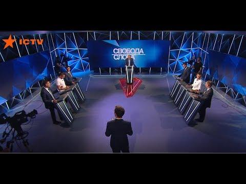 Гройсман VS Вакарчук