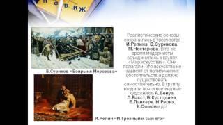 Духовная жизнь Серебряного века
