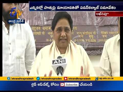 Pawan Kalyan Backs Mayawati for PM Post   After BSP - Jana Sena Alliance Mp3