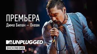 Дима Билан Океан MTV Unplugged