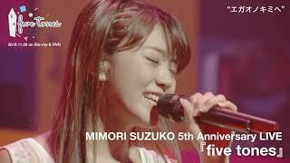 MIMORI SUZUKO 5th Anniversary Live『five tones』DVD&BD [発売日]201...