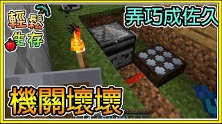【繁星】Minecraft 周一輕鬆生存-  ????機關壞壞???? || 我的世界 ||【精華】