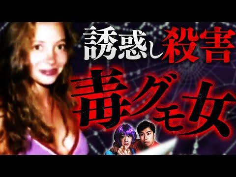 【実話】男を誘惑し殺害する悪女「デブラ・ハートマン」【怖い話】
