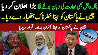 ALIF NAMA Latest Headlines| China big statement about Pakistan| India  Bangladesh News