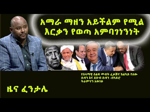 Fentale Media Ethiopian daily news| October 27 2020|
