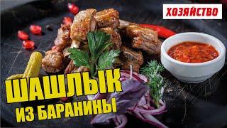 Олег Пахолков шашлык из баранины