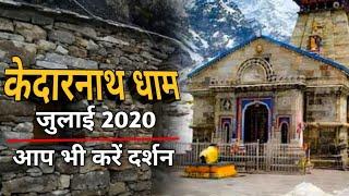 Kedarnath Dham In July 2020