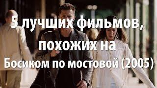 5 лучших фильмов, похожих на Босиком по мостовой (2005)
