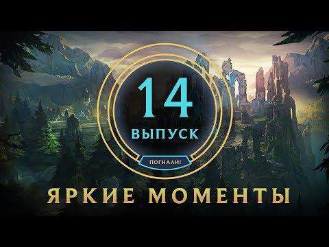 Яркие моменты League of Legends   Выпуск 14