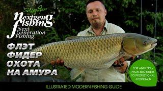 Рыбалка нового поколения - Охота на амура(Сюжет видео приложения к иллюстрированному альбому о современной рыбалке «Рыбалка нового поколения - Next..., 2015-07-31T12:27:29.000Z)