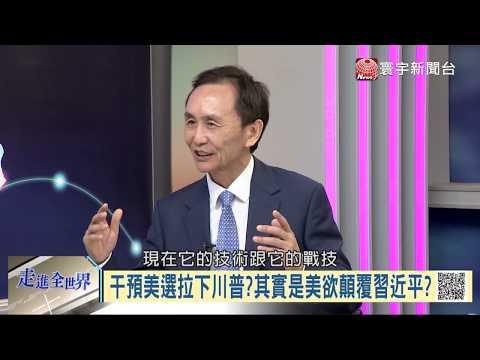 川普打貿易戰 劍指顛覆中國政權?|寰宇全視界20181013